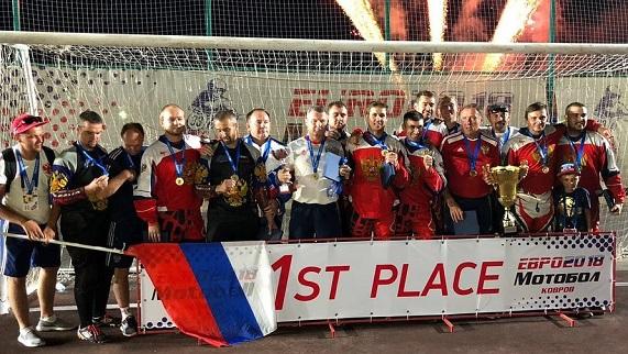 Сборная России - победитель Чемпионата Европы по мотоболу 2018