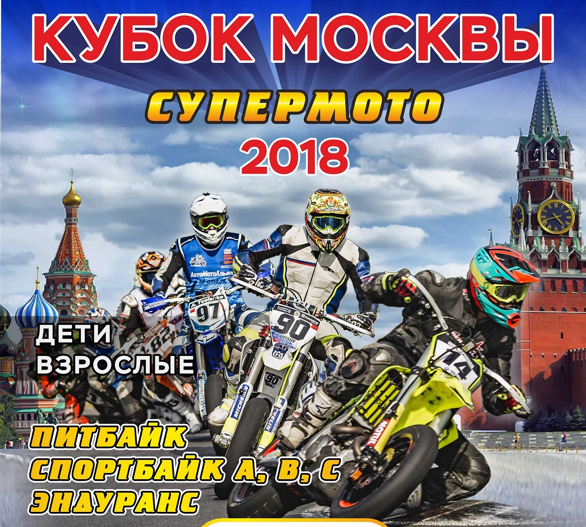 moscow-cup-2018.jpg
